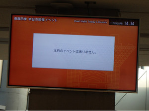 20141124tokyobigsight_error